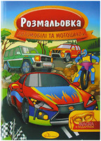 Апельсин Раскраска с маской Автомобили и мотоциклы (РМ-16)