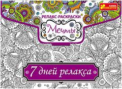 Ranok-Creative Релакс-раскраски Мечты (4004-33)