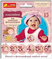 Ranok-Creative Наклейки для семейной фотосессии (5946/13166005Р)
