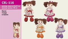 BK Toys Кукла (CEL-116)