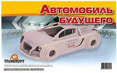 Фото Мир деревянных игрушек Автомобиль будущего (П139с)