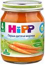 Фото Hipp Первая детская морковь 125 г