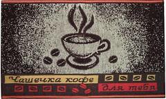 Речицкий текстиль Чашка кофе 30x50 (4с86.120)